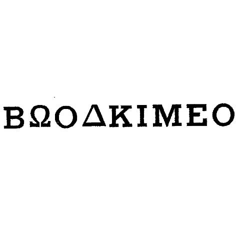 24pt. on 18pt. Greek Letters