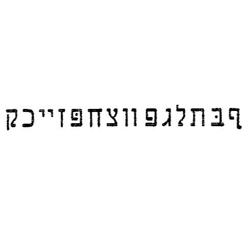 18pt. Hebrew Modern