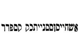 20pt. Hebrew